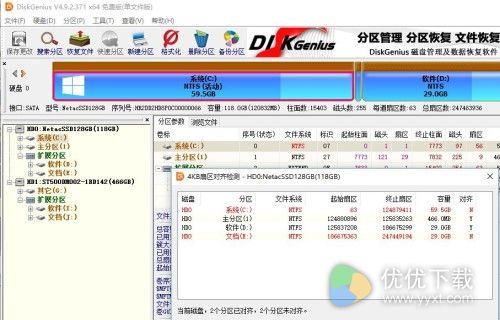 4k对齐检测软件中文版(DiskGenius) v4.9.3 - 截图1
