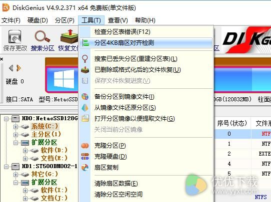 SSD固态硬盘4K对齐及检测的方法