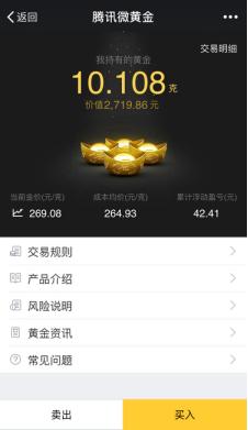 微信怎么买黄金?