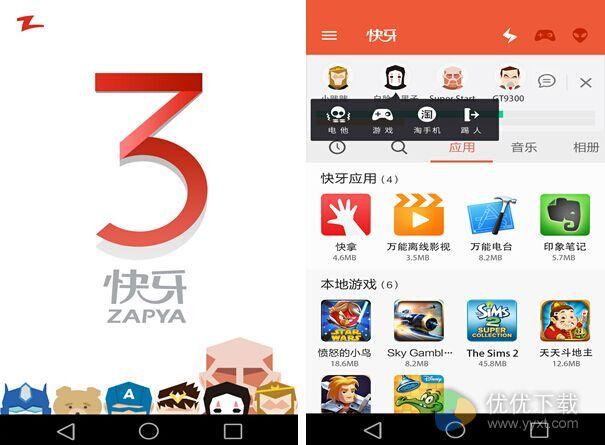快牙for Android版 v4.8.2 - 截图1