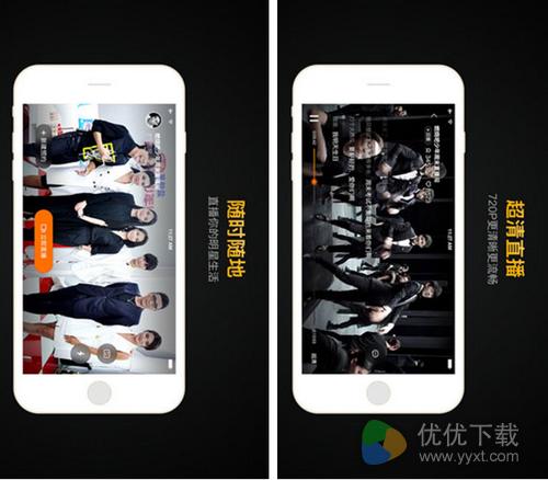 企鹅直播 for iPhone版 v2.2.1 - 截图1