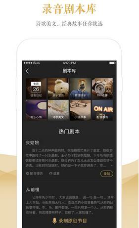 企鹅FM苹果版 v3.2.0 - 截图1