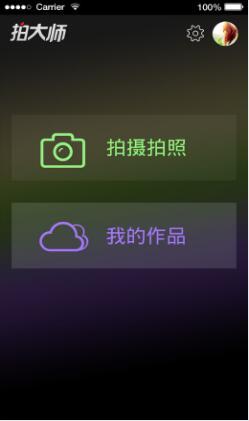 拍大师APP安卓版 v4.5.8 - 截图1