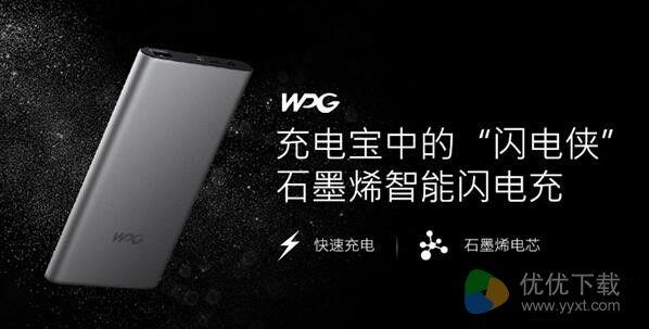WPG石墨烯移动电源众筹:10分钟充满5000mAh