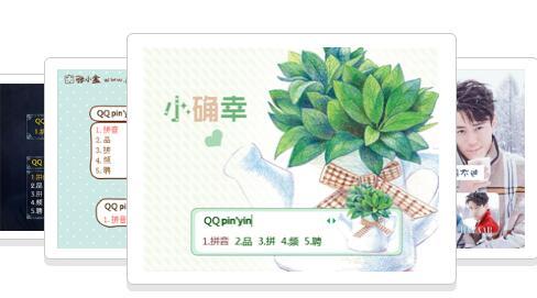 QQ拼音输入法2017官方版 v5.5.3804.400 - 截图1
