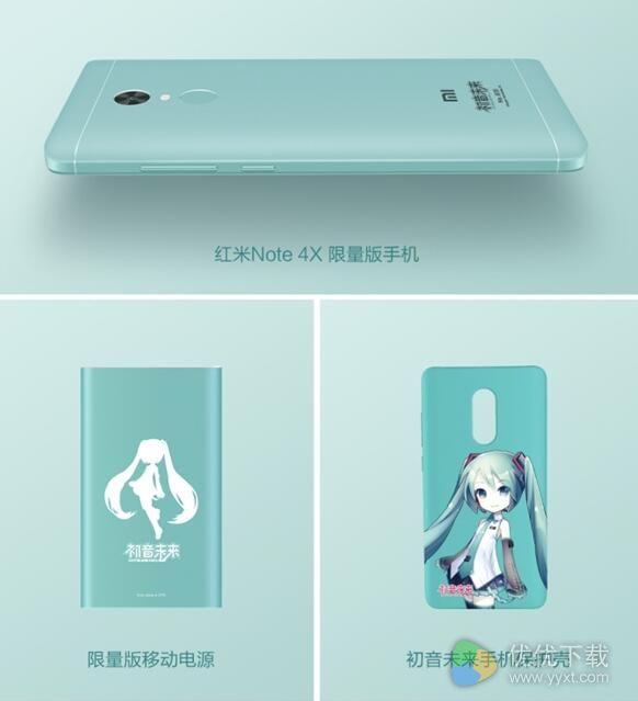 红米Note4X初音未来定制版怎么样?