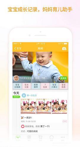 亲宝宝for iPhone苹果版 v5.1.1 - 截图1