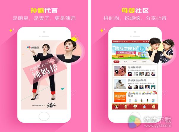 辣妈帮for iPhone版 v7.2.01 - 截图1