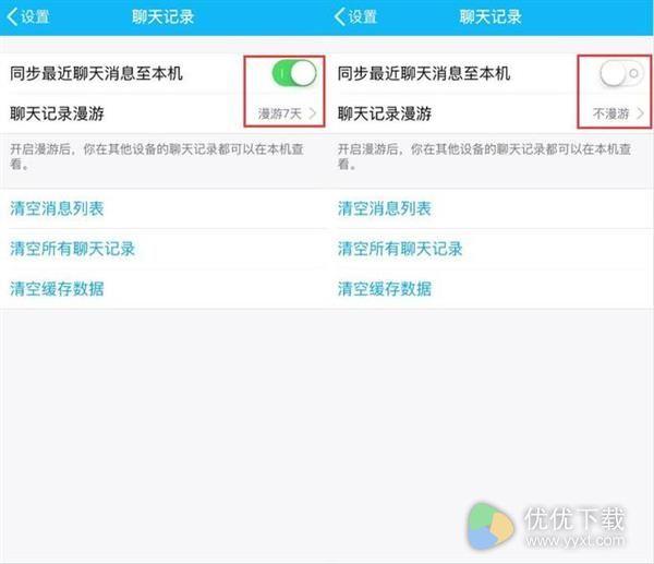 QQ清空缓存数据会怎么样?