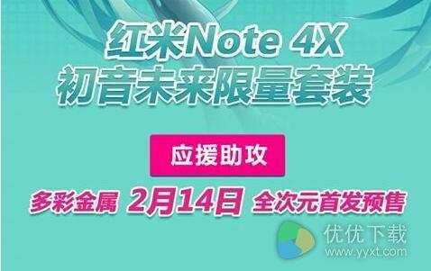红米Note4X初音未来什么时候发售?