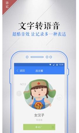 语记手机安卓版 v3.0.1127 - 截图1