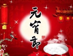 2017鸡年元宵晚会节目单出炉