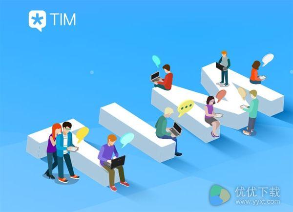 腾讯TIM电脑版v1.0内测体验