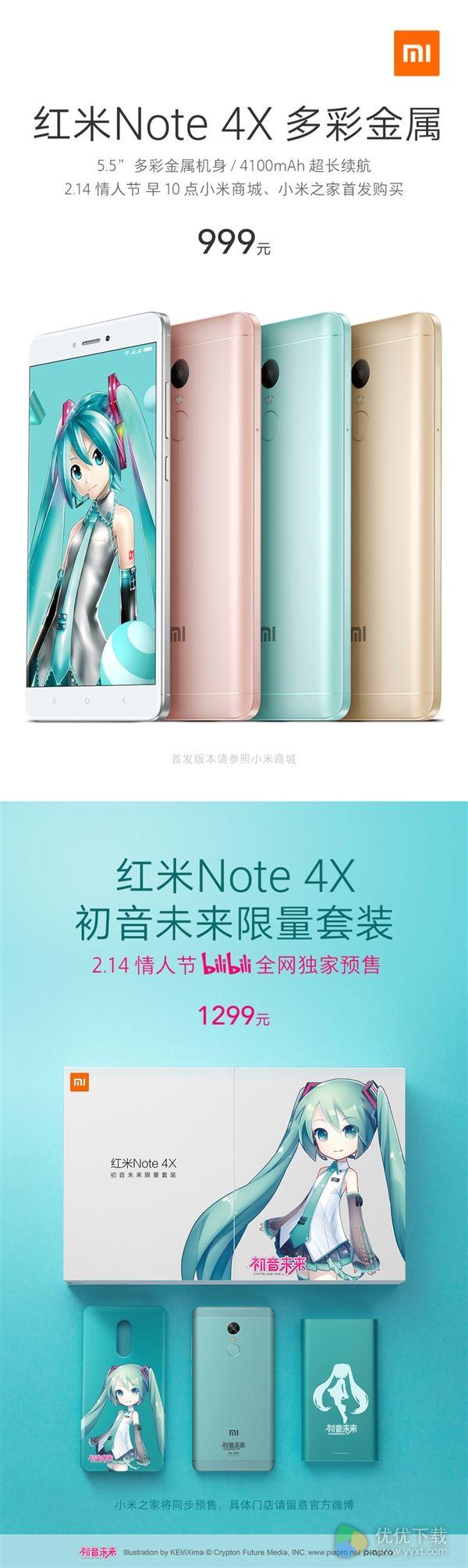 999元起!红米Note 4X售价公布了