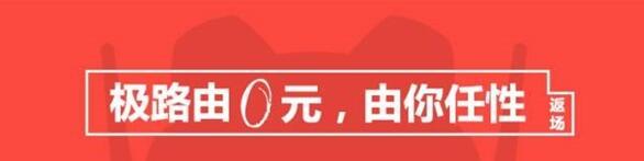 """极路由:小熊路由器""""0元购""""活动再次开启"""