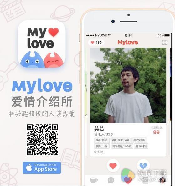 爱情介绍所苹果版 v0.1.2 - 截图1