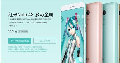 红米Note4X初音未来限量套装今天预售