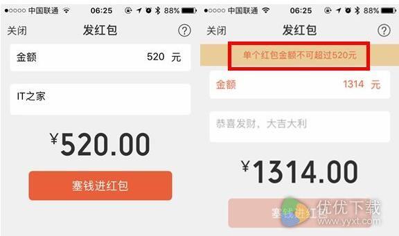 情人节福利:微信红包提升额度,最高可发520元