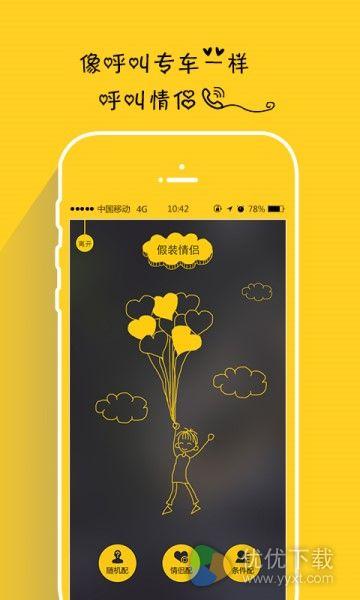 假装情侣app安卓版 v2.7.1 - 截图1