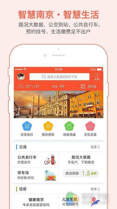 我的南京app苹果版 v2.1.5 - 截图1