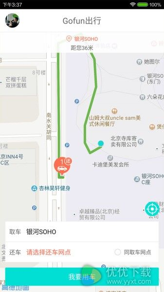 Gofun出行app安卓版 v2.6.0.4 - 截图1