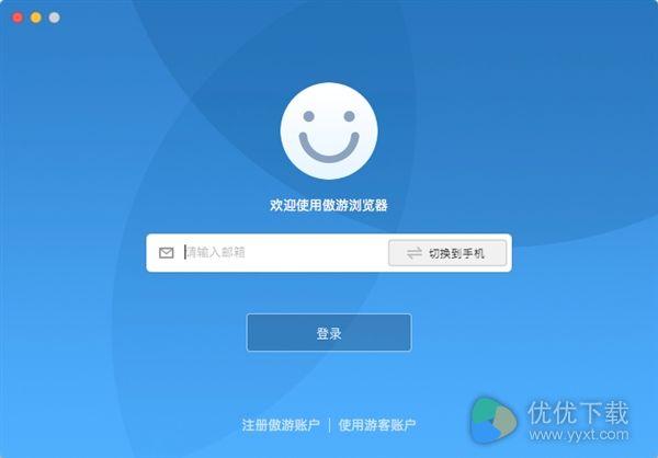 全新傲游MX5浏览器mac测试版发布了