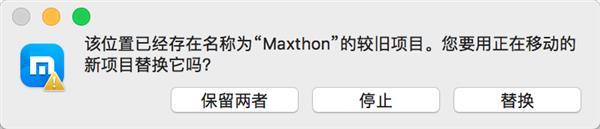 Mac平台全新傲游MX5浏览器测试版发布