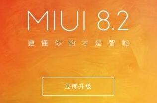 MIUI8.2升级机型汇总