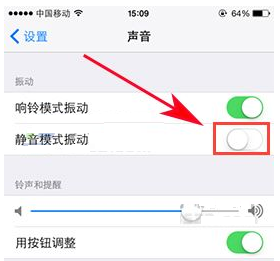 iPhone7关闭静音模式振动方法