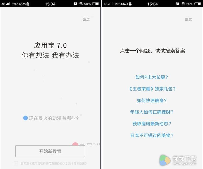 腾讯应用宝7.0评测:全能搜索神器
