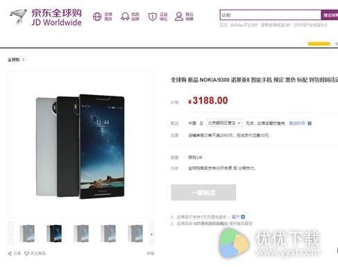 诺基亚8上架京东全球购:定价3188元