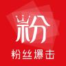 粉丝爆击安卓版 v2.1.8