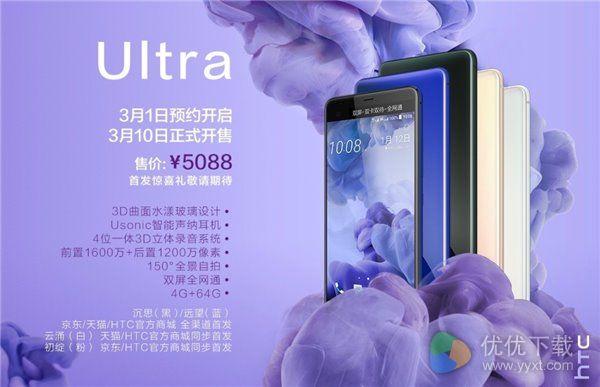 5088元:HTC U Ultra国行发布,3月10日开售