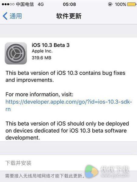苹果iOS10.3 Beta3更新内容