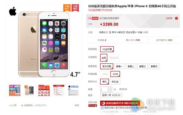 苹果新一代廉价iPhone6全面预售:3399元