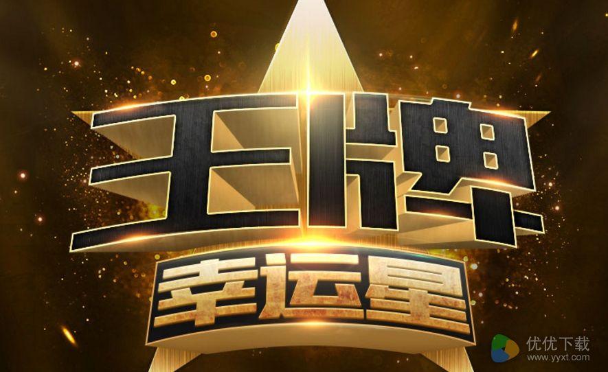 CF穿越火线2月王牌幸运星活动介绍