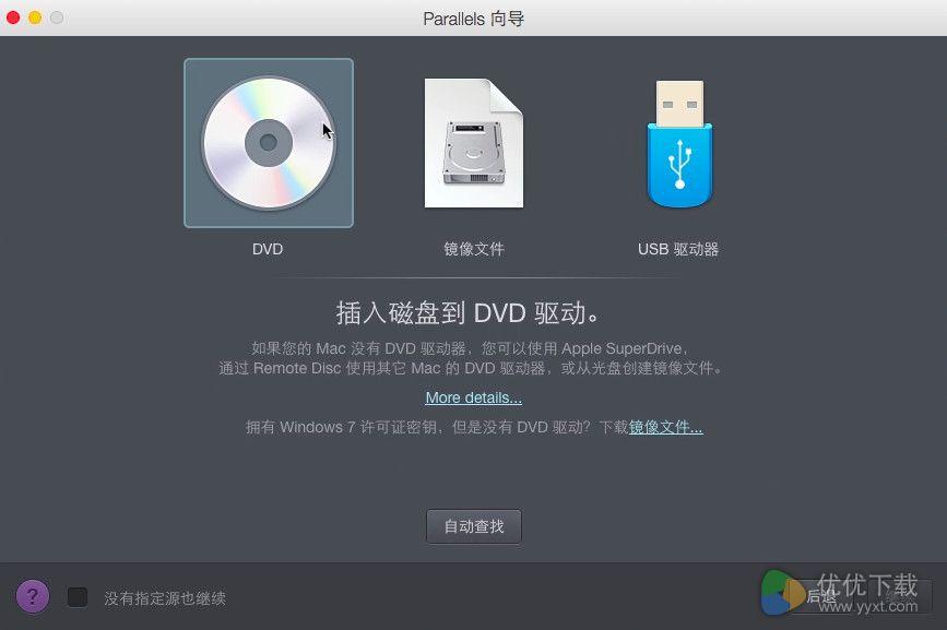 Mac虚拟机安装Win10步骤二截图2