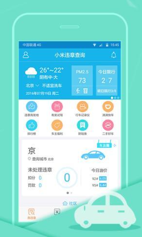 小米违章查询安卓版 v6.6.3 - 截图1