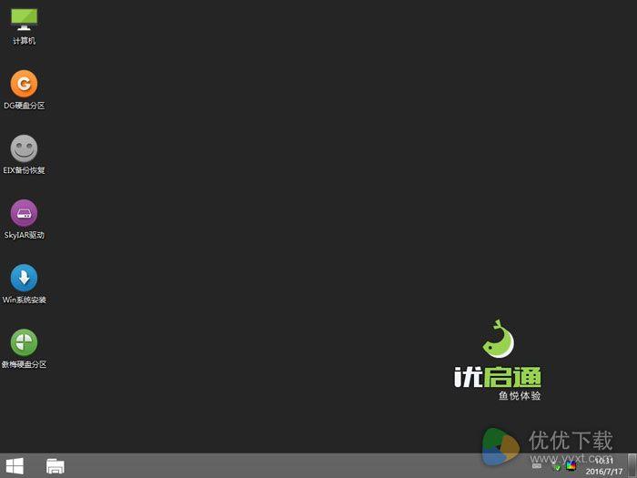 优启通官方版 v3.3.2017.0428 - 截图1
