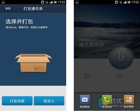 QQ同步助手安卓版 v6.6.4 - 截图1