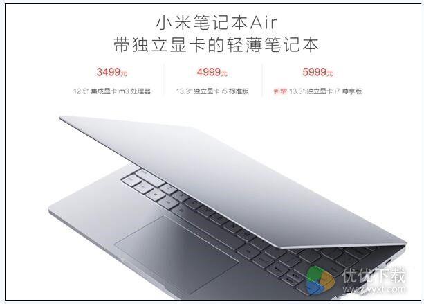 小米笔记本Air尊享版多少钱?
