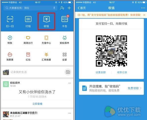 支付宝钱包手机版 v10.0.8 - 截图1
