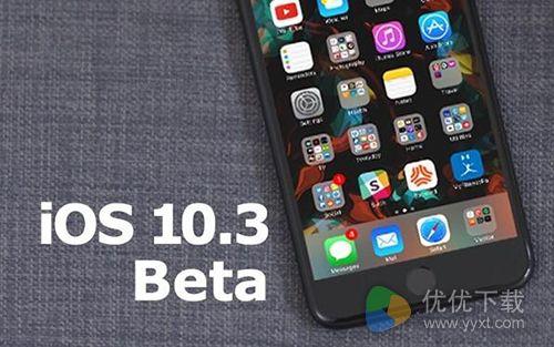 苹果放出iOS10.3 beta4测试版:更快、更流畅!