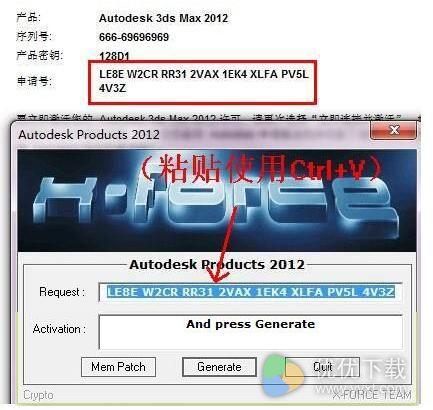 3dmax2012中文版64位/32位 - 截图1