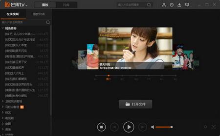 芒果TV mac版 v2.1.1 - 截图1