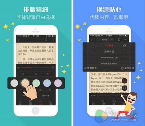 搜狗阅读 for iPhone版 v3.8.1 - 截图1