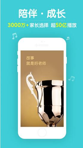 口袋故事听听for iPhone苹果版 v8.0 - 截图1