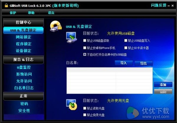 GiliSoft USB Lock中文版 v6.2.0 - 截图1