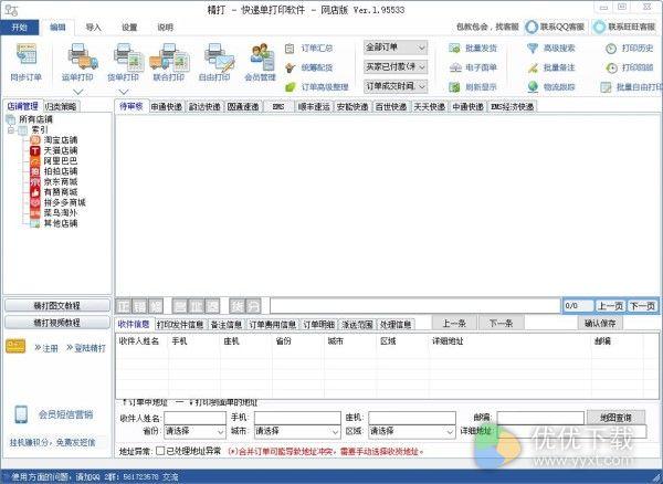 精打快递单打印软件最新版 v1.15.09.5533 - 截图1