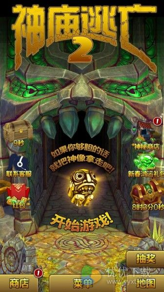 神庙逃亡2中文修改版 v3.9.0 - 截图1